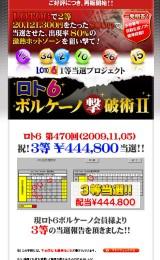 ロト6/当選番号・予想