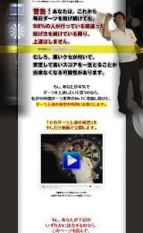ダーツ投げ方上達法・動画・DVD