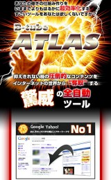 次世代型ブログ自動投稿ツール B-tube-ATLAS