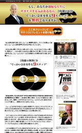 あの『成功の9ステップ』著者、ジェームスのCDプレゼント企画