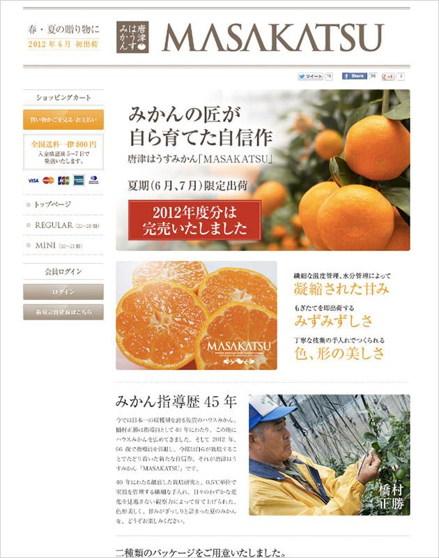 ハウスみかん「MASAKATSU」お中元や贈り物に高級フルーツ・果物の直売