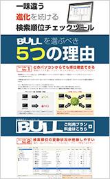 検索順位チェックツール BULL