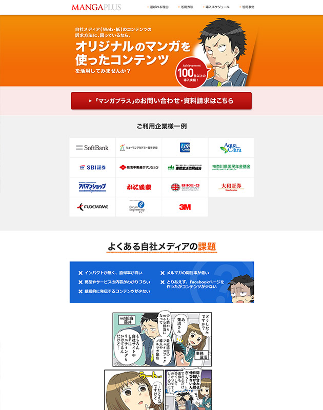 マンガプラス(MANGAPLUS)|マンガを使った広告・プロモーション・マーケティング